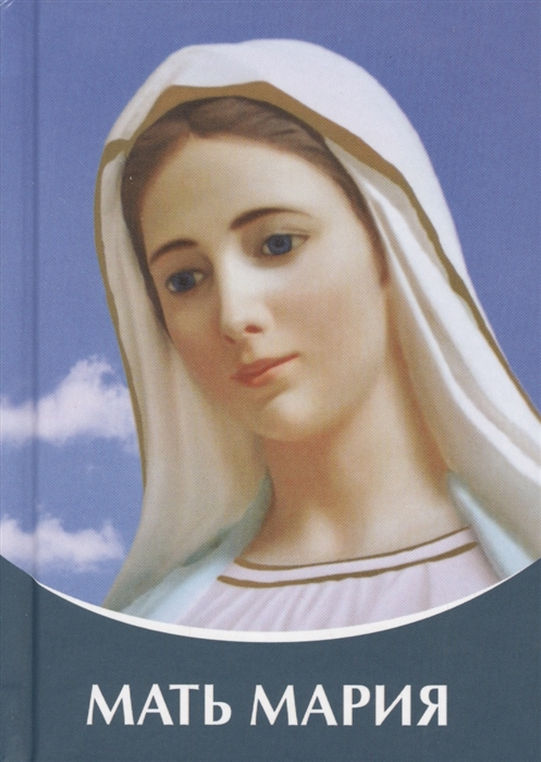 Фото - Микушина Т. Мать Мария т н микушина майтрейя