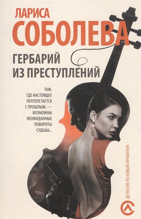 Соболева Л. Гербарий из преступлений