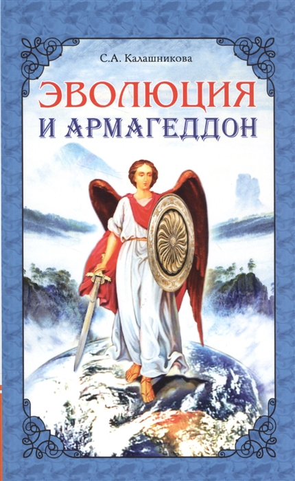 Калашникова С. Эволюция и Армагеддон