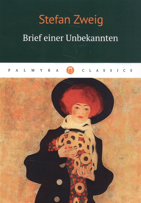 Zweig S. Brief einer Unbekannten s smith arlequin and colombine op 238