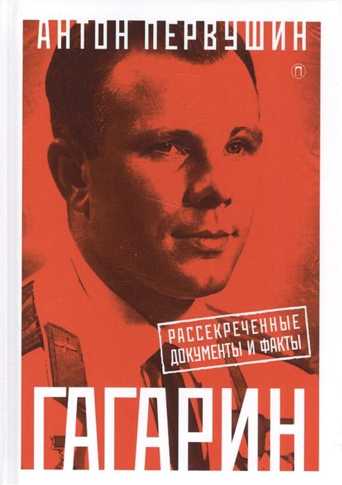 цена на Первушин А. Юрий Гагарин Один полет и вся жизнь Полная биография первого космонавта планеты Земля