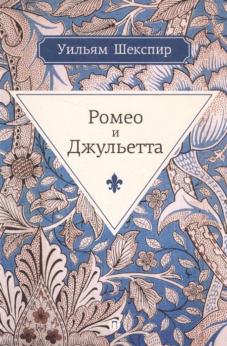 Шекспир У. Ромео и Джульетта Трагедия цена