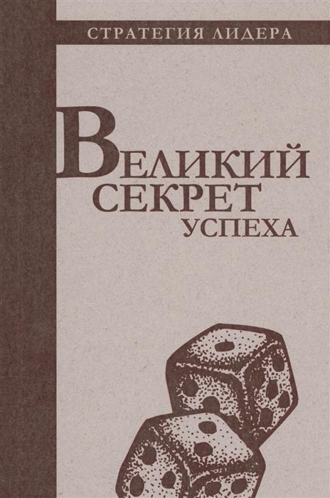Егорова В. (пер.) Великий секрет успеха