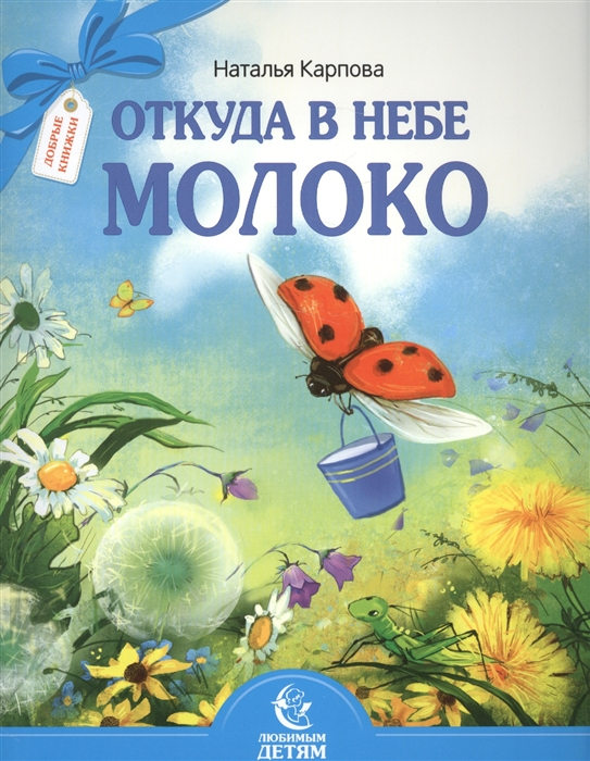 Купить Откуда в небе молоко, Свято-Елисаветинский монастырь, Стихи и песни