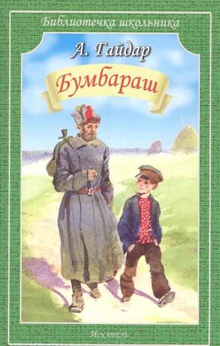 Гайдар А. Бумбараш гайдар а бумбараш повести и рассказы
