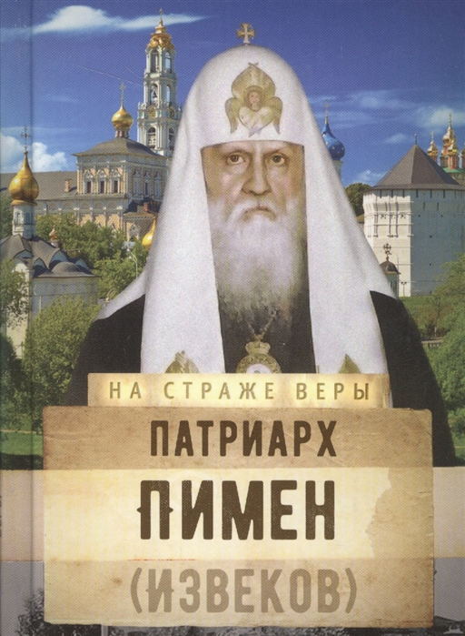 Рожнева О. (сост.) Патриарх Пимен Извеков