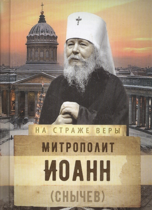 Рожнева О. (сост.) Митрополит Иоанн Снычев