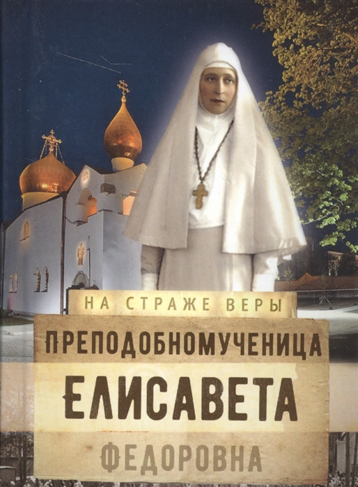 Рожнева О. (сост.) Преподобномученица Елисавета Федоровна