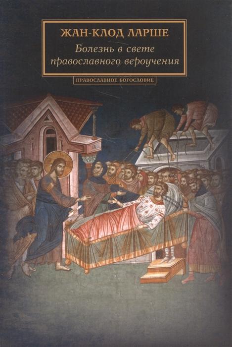 Ларше Ж.-К. Болезнь в свете православного вероучения