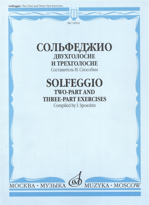 Способин И. (сост.) Сольфеджио Двухголосие и трехголосие Учебное пособие сольфеджио двухголосие и трехголосие