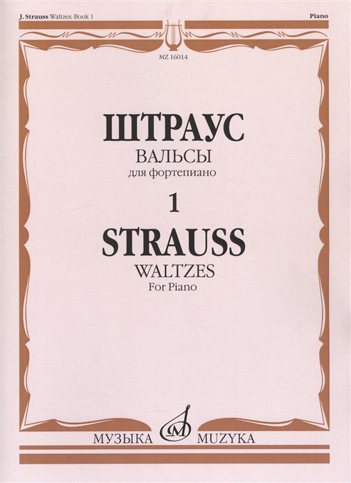 Вальсы для фортепиано Выпуск 1
