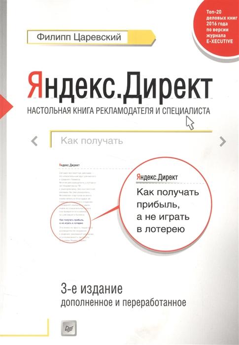 Царевский Ф. Яндекс Директ Настольная книга рекламодателя и специалиста путешествие яндекс