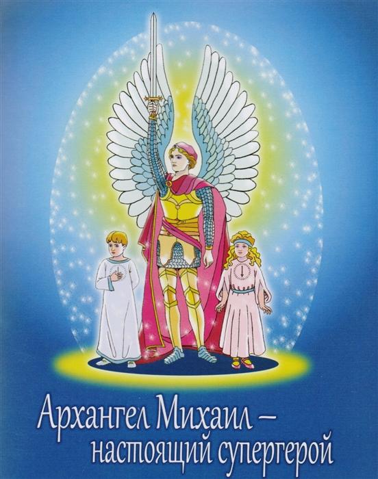 Архангел Михаил - настоящий супергерой архангел михаил настоящий супергерой