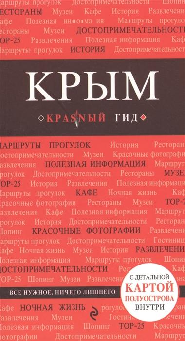 Крым С детальной картой полуострова внутри