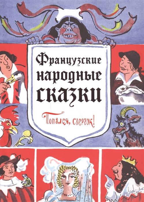 Купить Французские народные сказки Попался сверчок, Эксмо, Сказки