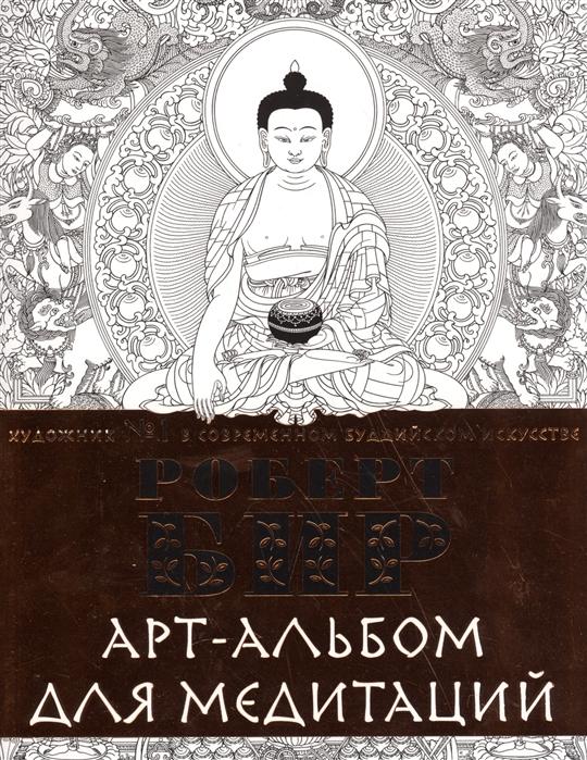 Фото - Бир Р. Арт-альбом для медитаций альбом санктъ петербургъ прошлое и настоящее