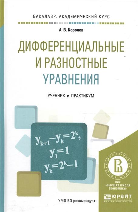 Королев А. Дифференциальные и разностные уравнения Учебник и практикум для академического бакалавриата