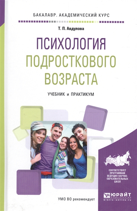Авдулова Т. Психология подросткового возраста Учебник и практикум для академического бакалавриата