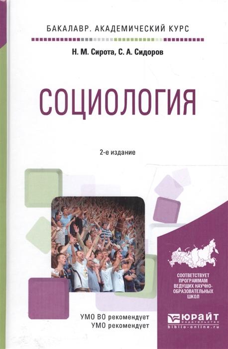 Сирота Н., Сидоров С. Социология Учебное пособие для академического бакалавриата сирота