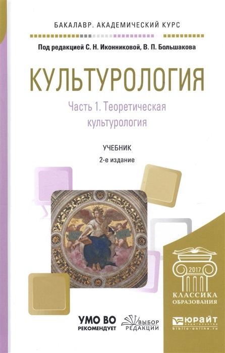 Культурология Часть 1 Теоретическая культурология Учебник для академического бакалавриата