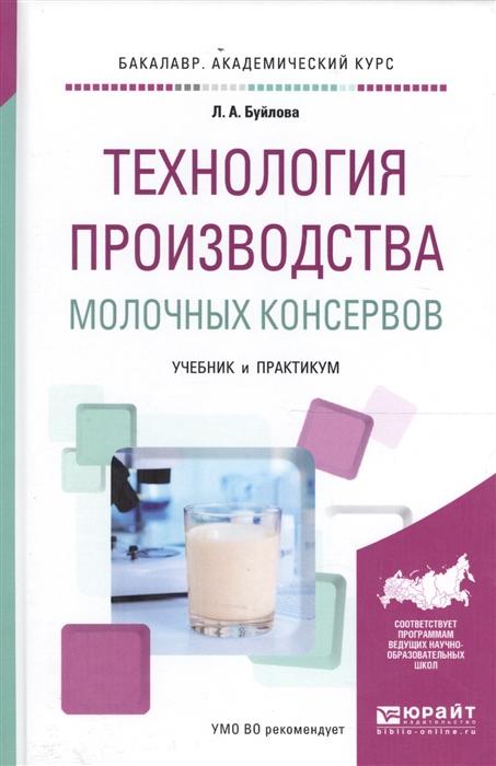 Буйлова Л. Технология производства молочных консервов Учебник и практикум для академического бакалавриата