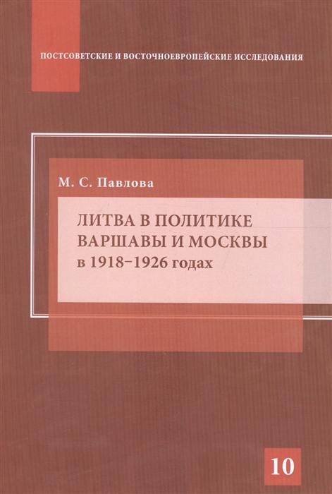Павлова М. Литва в политике Варшавы и Москвы в 1918 1926 годах