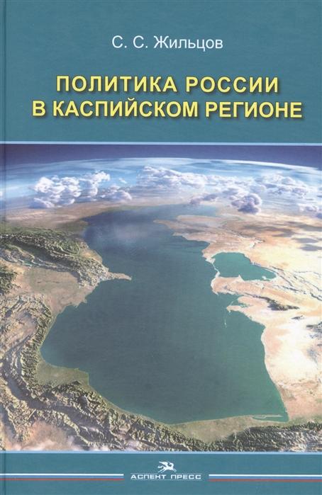 Жильцов С. Политика России в Каспийском регионе цены