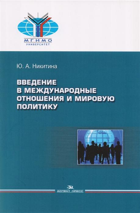 цена на Никитина Ю. Введение в международные отношения и мировую политику Учебное пособие
