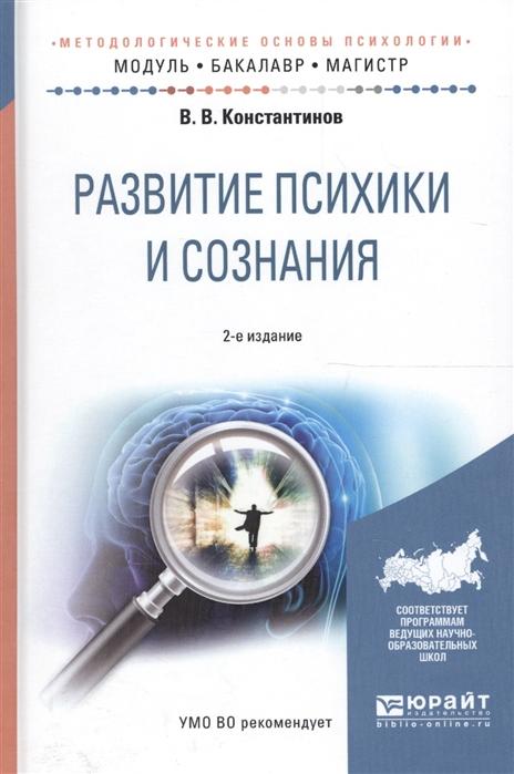 Развитие психики и сознания Учебное пособие для бакалавриата и магистратуры