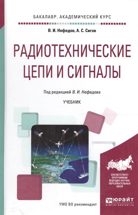 Нефедов В., Сигов А. Радиотехнические цепи и сигналы Учебник для академического бакалавриата