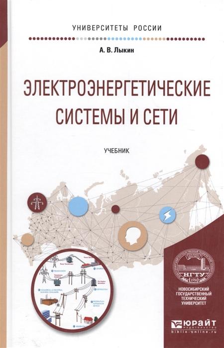 Лыкин А. Электроэнергетические системы и сети Учебник для вузов