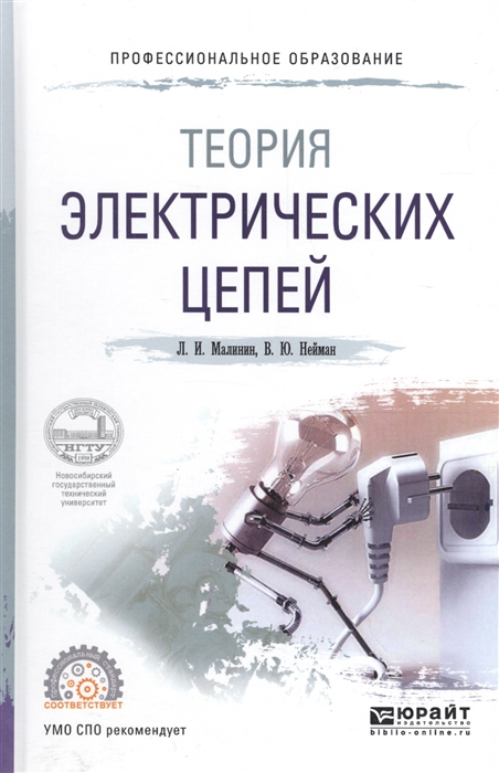 Малинин Л., Нейман В. Теория электрических цепей Учебное пособие для СПО цены онлайн