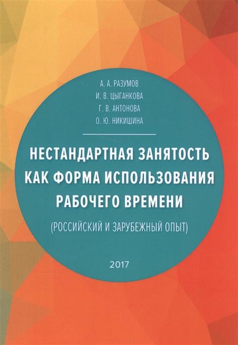 Нестандартная занятость как форма использования рабочего времени российский и зарубежный опыт