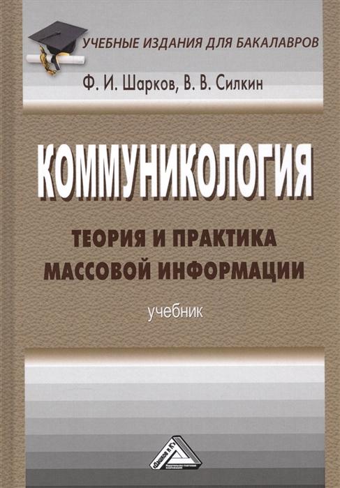 Коммуникология Теория и практика массовой информации Учебник