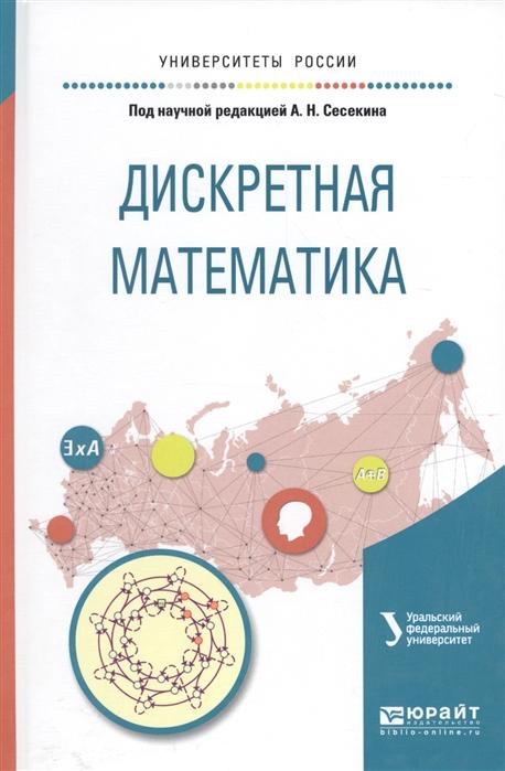 Сесекин А., ред. Дискретная математика Учебное пособие для вузов цена