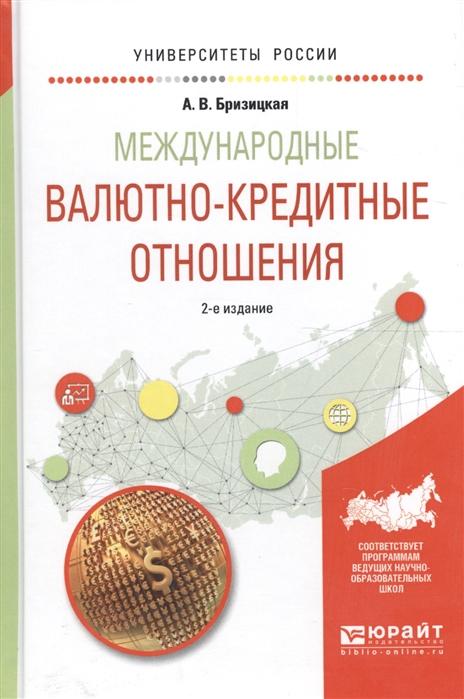 все цены на Бризицкая А. Международные валютно-кредитные отношения Учебное пособие для академического бакалавриата онлайн