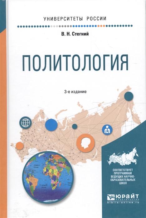 Политология Учебное пособие для вузов