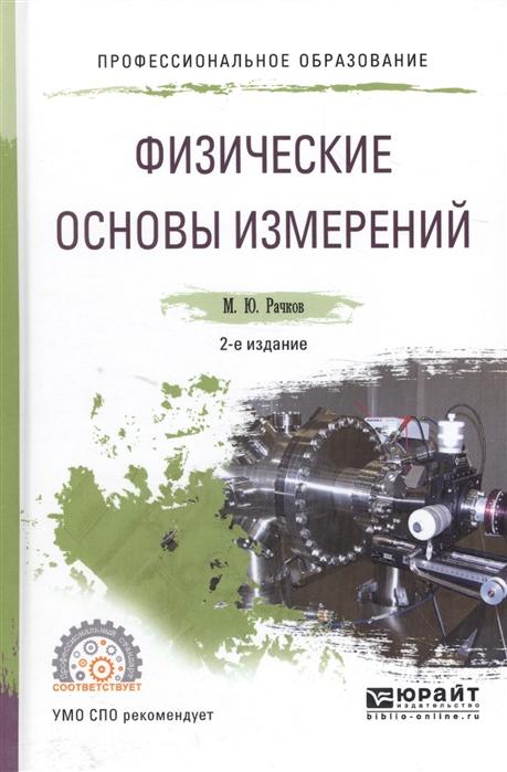 Рачков М. Физические основы измерений Учебное пособие для СПО цена