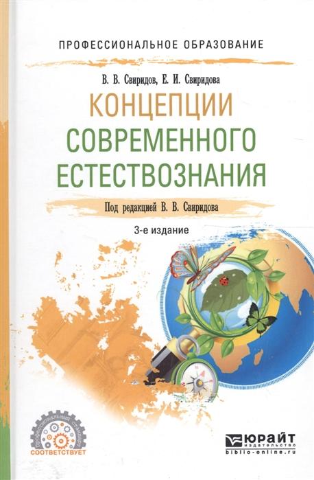 Свиридов В., Свиридова Е. Концепции современного естествознания Учебное пособие для СПО цена