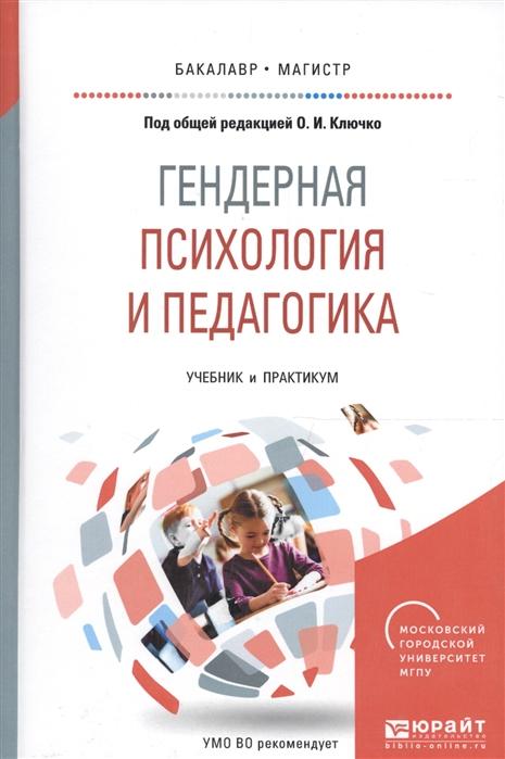 цена на Ключко О. (ред.) Гендерная психология и педагогика Учебник и практикум для бакалавриата и магистратуры