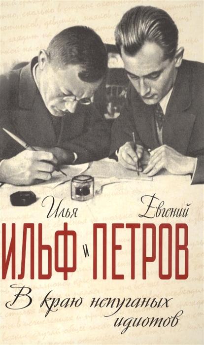 Ильф И., Петров Е. В краю непуганных идиотов