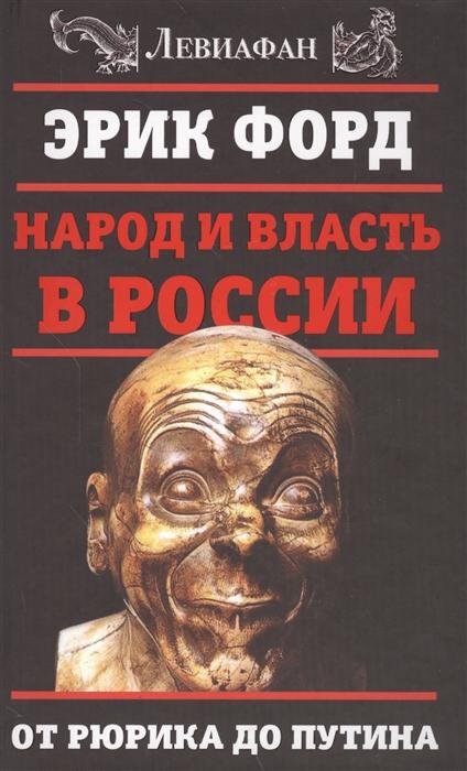 цены Форд Э. Народ и власть в России От Рюрика до Путина