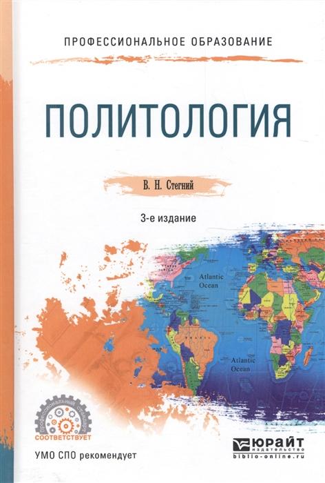 Политология Учебное пособие для СПО