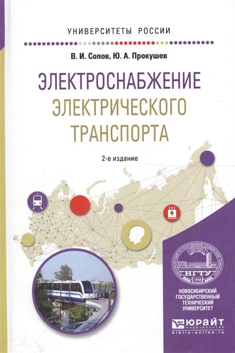 Сопов В., Прокушев Ю, Электроснабжение электрического транспорта Учебное пособие для вузов цены