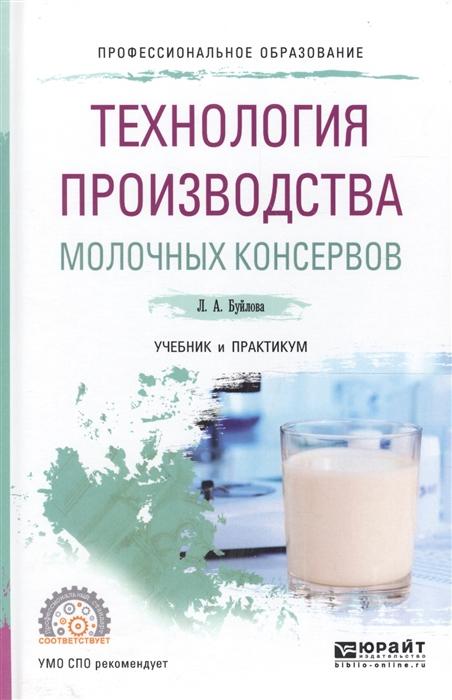 Буйлова Л. Технология производства молочных консервов Учебник и практикум для СПО буйлова л технология производства молочных консервов учебник и практикум для спо