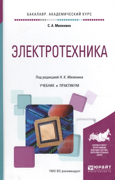 Миленина С. Электротехника Учебник и практикум для академического бакалавриата