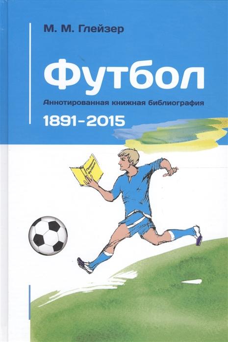 Футбол Аннотированная книжная библиография 1891-2015
