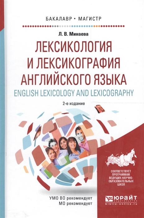 Минаева Л. Лексикология и лексикография английского языка Учебное пособие для бакалавриата и магистратуры