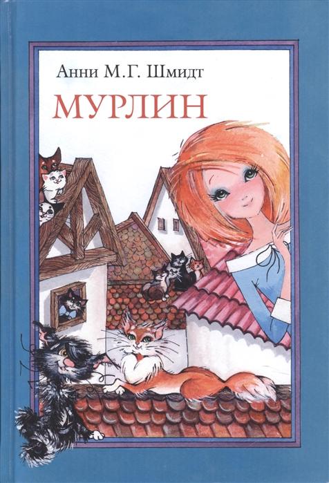 Купить Мурлин Сказка, Захаров, Сказки