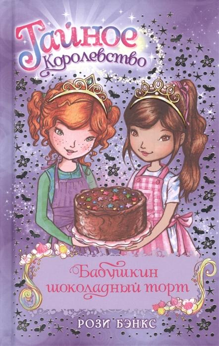 Бэнкс Р. Бабушкин шоколадный торт Сказочная повесть стоимость